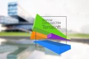 Terrasoft проведет форум сообщества на кампусе бизнес-школы СКОЛКОВО