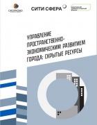 Центр городских исследований СКОЛКОВО представил итоги изучения пространственно-экономического развития российских городов в рамках МУФ 2016