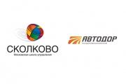 Государственная компания «Российские автомобильные дороги» и бизнес-школа СКОЛКОВО организовали публичные слушания проекта единого оператора ЦКАД