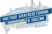 Центр управления благосостоянием и филантропии бизнес-школы СКОЛКОВО представил инвестиционные предпочтения российских капиталистов