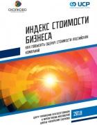 Московская школа управления СКОЛКОВО и инвестиционная группа UCP представили результаты исследования «Индекс стоимости бизнеса»