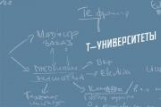 Центр трансформации образования Московской школы управления СКОЛКОВО выпустил доклад о T-университетах