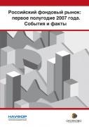 «Российский фондовый рынок. События и факты» — первый совместный проект СКОЛКОВО и НАУФОР