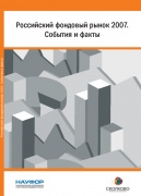 НАУФОР и СКОЛКОВО подготовили второй аналитический обзор «Российский фондовый рынок»