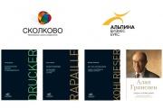 Вышли первые книги из серии деловой литературы СКОЛКОВО