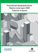 СКОЛКОВО и НАУФОР выпускают третий полугодовой обзор российского фондового рынка
