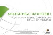 Российский бизнес за рубежом: четырехкратный рост за три года