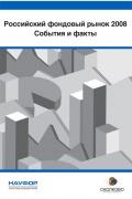 СКОЛКОВО и НАУФОР выпустили обзор российского фондового рынка за 2008 год