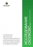 Российские и китайские транснациональные компании: неизбежная адаптация в новых условиях