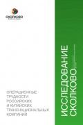 Российские и китайские транснациональные компании: операционные трудности и вызовы кризиса