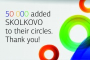 SKOLKOVO +50 000 on Google+