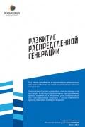 Выпущен новый алёрт «Развитие распределенной генерации»