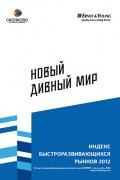 SKOLKOVO IEMS представляет второй выпуск «Индекса быстроразвивающихся рынков»