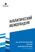 Выпущено новое исследование по системе составления рейтингов университетов мира