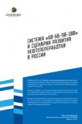 Выпущено новое исследование  «Система 60-66-90-100» и сценарии развития нефтепереработки в России»