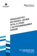 Выпущено новое исследование SKOLKOVO IEMS, посвященное росту компаний на развивающихся рынках