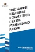 Выпущено новое исследование SKOLKOVO IEMS о трансграничном кредитовании в развивающихся странах Европы