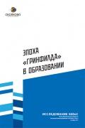 """Центр образовательных разработок СКОЛКОВО выпустил новое исследование «Эпоха """"гринфилда"""" в образовании»"""