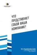 Выпущено новое исследование SKOLKOVO IEMS о наиболее благоприятных для бизнеса городах в развивающихся странах