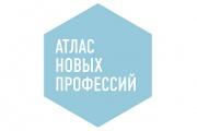 «Атлас новых профессий» от бизнес-школы СКОЛКОВО и АСИ