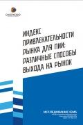 В новом исследовании SKOLKOVO IEMS представил индексы привлекательности рынка для ПИИ