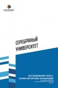 Концепция «Серебряного университета» представлена в новом исследовании Центра образовательных разработок бизнес-школы СКОЛКОВО