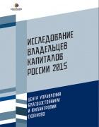 Исследование про будущее частных российских капиталов от бизнес-школы СКОЛКОВО