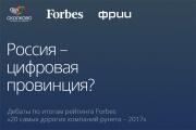Бизнес-школа СКОЛКОВО совместно с ФРИИ и Forbes размышляет о будущем отечественной интернет-индустрии