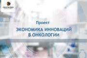 Бизнес-школа СКОЛКОВО запустила проект «Экономика инноваций в онкологии»
