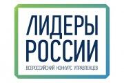 Специальные условия на программы бизнес-школы СКОЛКОВО для финалистов конкурса «Лидеры России»