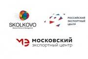 Бизнес-школа СКОЛКОВО и РЭЦ создают кобрендинговую акселерационную программу «Экспортеры 2.0»