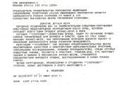 Дмитрий Медведев поздравил бизнес-школу СКОЛКОВО с получением международной аккредитации EQUIS EFMD