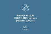 Московская школа управления СКОЛКОВО переносит образовательные программы и мероприятия