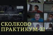 Новая группа Практикум-21 будет учиться в режиме реального времени в LIVE формате