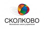 Московская школа управления СКОЛКОВО – оператор проекта «Глобальное образование»