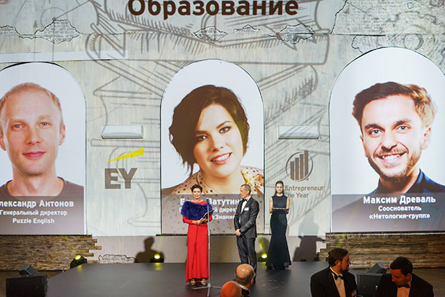 SKOLKOVO: Moscow hosted the 2018 EY Entrepreneur of the Year Russia awards ceremony