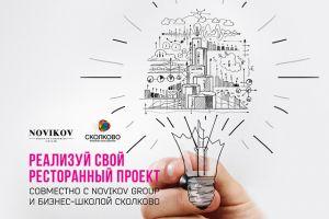 СКОЛКОВО: Novikov Group поддержит лучшие ресторанные проекты студентов бизнес-школы СКОЛКОВО