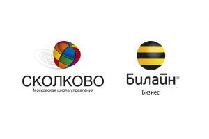 СКОЛКОВО: «Билайн» Бизнес, бизнес-школа СКОЛКОВО и РБК запустили образовательный проект «План Б» для среднего и малого бизнеса