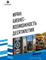СКОЛКОВО: Московская школа управления СКОЛКОВО исследует бизнес-возможности Ирана