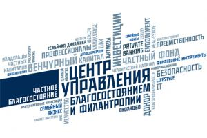 СКОЛКОВО: Центр управления благосостоянием и филантропии бизнес-школы СКОЛКОВО представил инвестиционные предпочтения российских капиталистов