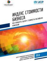 СКОЛКОВО: Московская школа управления СКОЛКОВО и инвестиционная группа UCP представили результаты исследования «Индекс стоимости бизнеса»