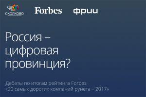 СКОЛКОВО: Бизнес-школа СКОЛКОВО совместно с ФРИИ и Forbes размышляет о будущем отечественной интернет-индустрии
