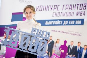 SKOLKOVO: SKOLKOVO Business School Announced the Winners of the MBA Grant Programme