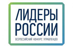 СКОЛКОВО: Специальные условия на программы бизнес-школы СКОЛКОВО для финалистов конкурса «Лидеры России»