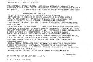 СКОЛКОВО: Поздравление с началом нового учебного года от Дмитрия Медведева