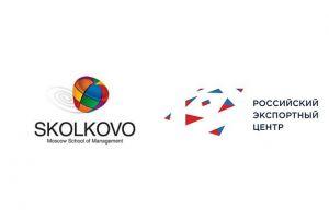 СКОЛКОВО: «Экспортеры 2.0» - РЭЦ и Московская школа управления СКОЛКОВО запускают экспортный акселератор