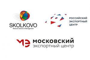 СКОЛКОВО: Бизнес-школа СКОЛКОВО и РЭЦ создают кобрендинговую акселерационную программу «Экспортеры 2.0»
