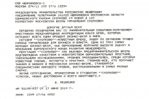 СКОЛКОВО: Дмитрий Медведев поздравил бизнес-школу СКОЛКОВО с получением международной аккредитации EQUIS EFMD