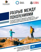 СКОЛКОВО: Молодое поколение российский семей частных капиталов ждет более длительной поддержки от своих родителей
