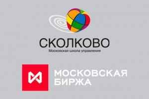 СКОЛКОВО: Бизнес-школа СКОЛКОВО и Московская биржа запустят программу для эмитентов